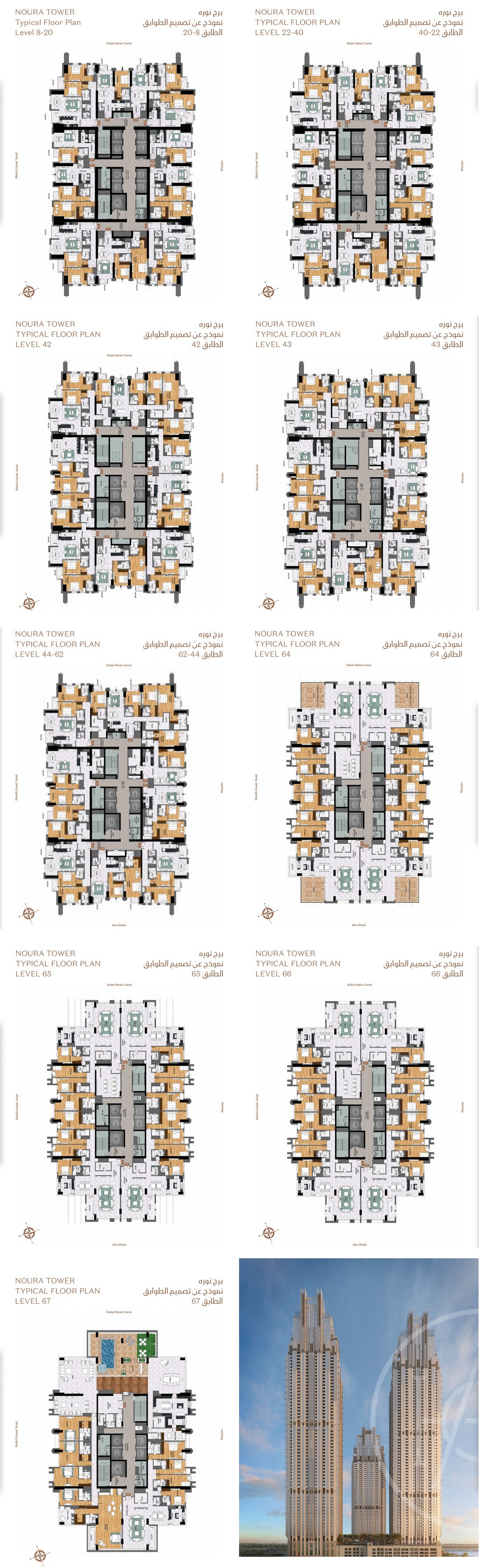 Noura Tower Al Habtoor City Dubai