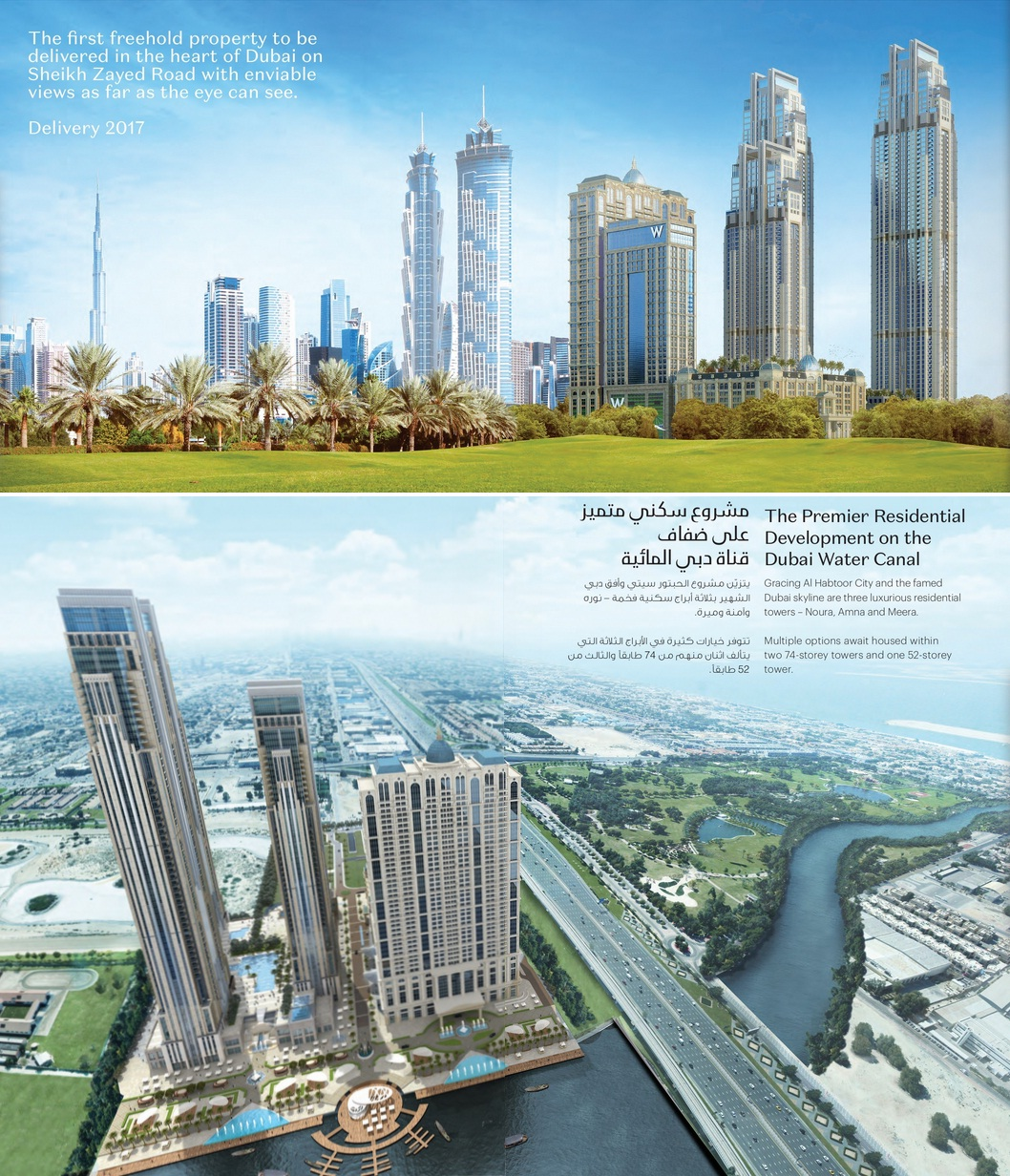 Noura Tower Al Habtoor City Dubai